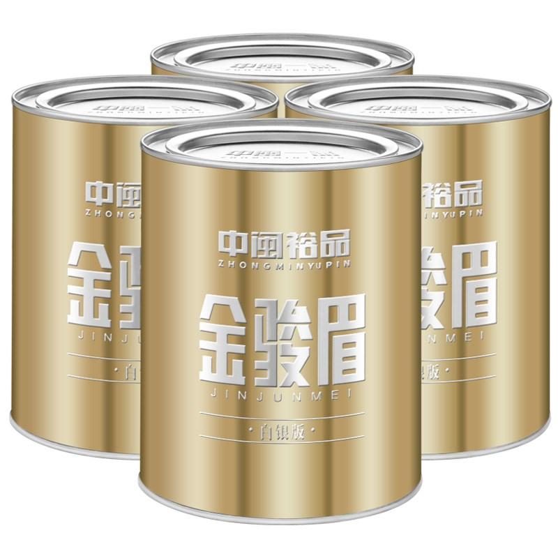 武夷山金骏眉红茶125g