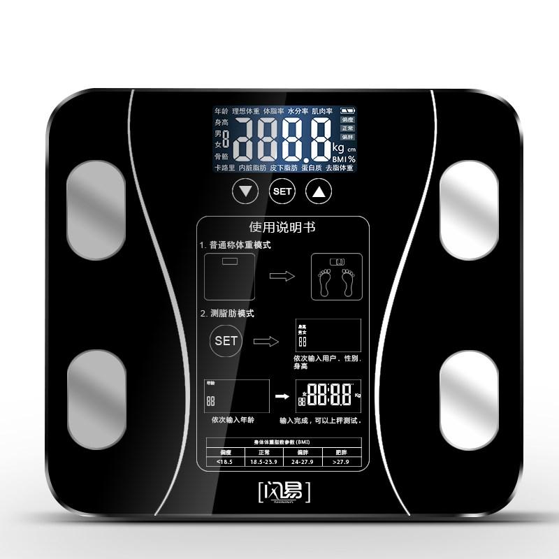 闪易精准电子脂肪体重秤送电池皮尺