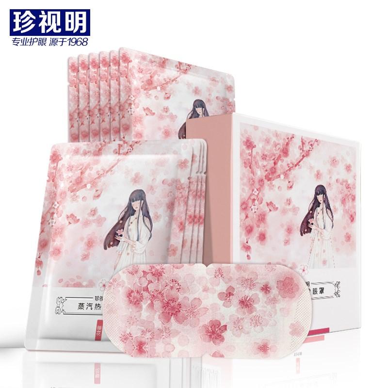 【珍视明】新品樱花蒸汽眼罩10片