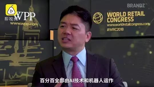 刘强东:将16万员减到8万,每天工作2~3小时,网友怎么看?