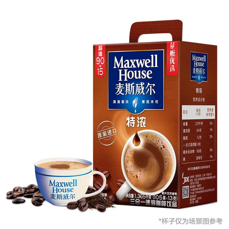 麦斯威尔特浓咖啡105条