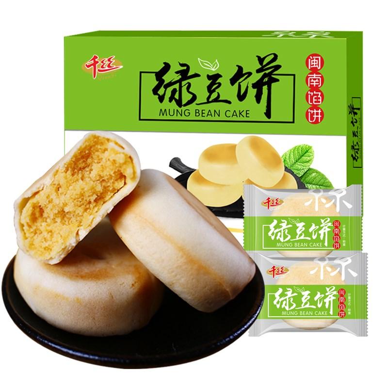 千丝绿豆饼1kg