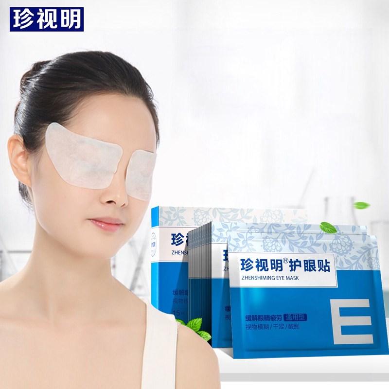 【珍视明】通用型护眼贴15对