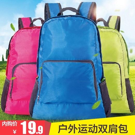 户外运动双肩包旅行背包