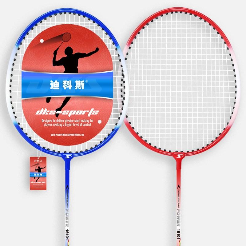 迪科斯羽毛球拍送超多礼品