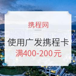广发携程卡 预订高星酒店产品