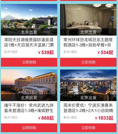 广发携程卡 预订华东、华南、港澳高星酒店产品