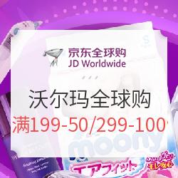 京东沃尔玛全球购旗舰店