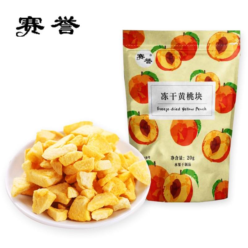 冻干水果黄桃块【拍3份3袋】