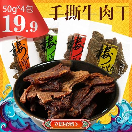 手撕牛肉干休闲零食(四种口味)50g*4包