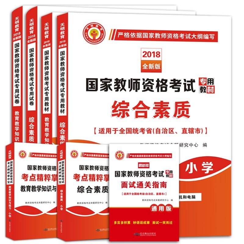 国家教师资格证考试用书