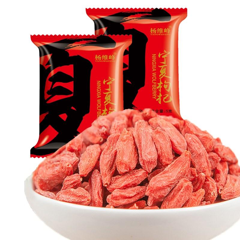 宁夏特级红枸杞5g*50袋