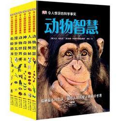 《DK趣味百科:令人惊讶的科学事实》(套装全6册)