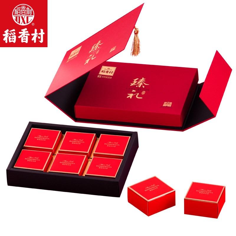 稻香村月饼礼盒装12饼9味770g