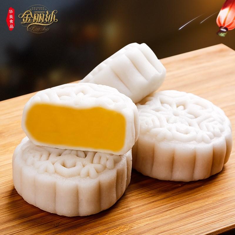 【华美同厂】榴芒冰皮月饼8个礼盒装