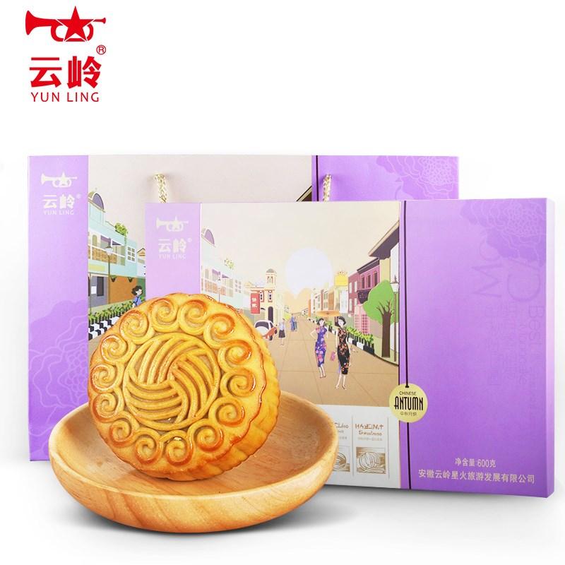 云岭蛋黄莲蓉广式月饼礼盒装