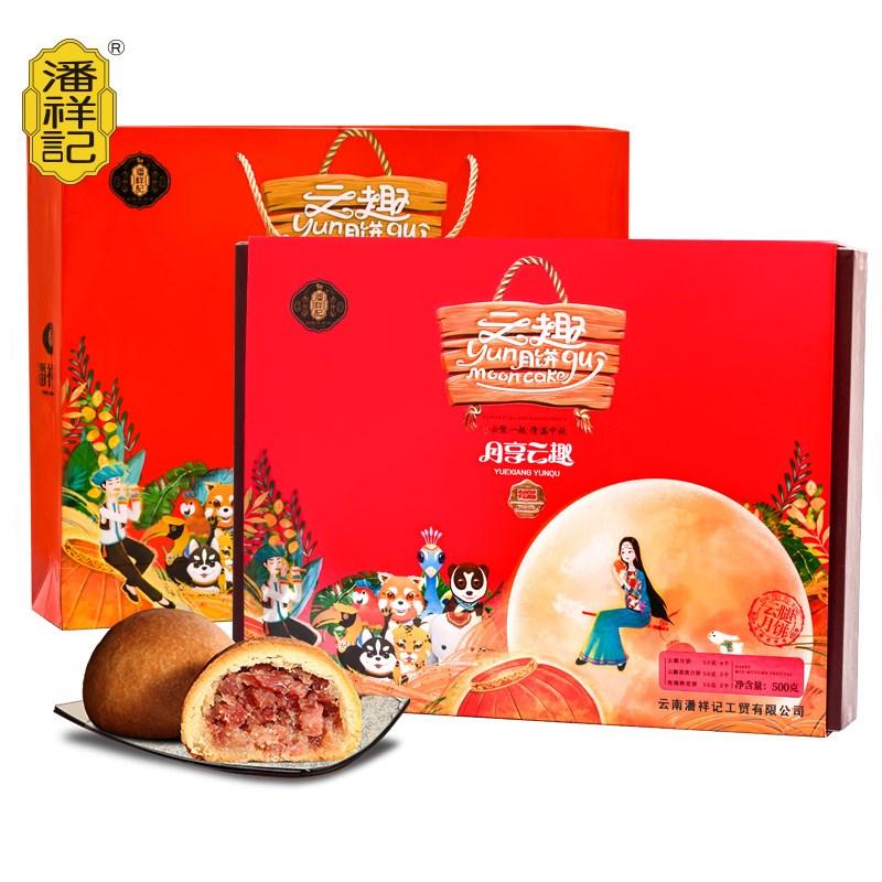 潘祥记云南特产云腿月饼10枚