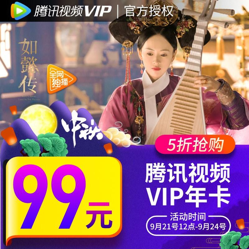 5折!腾讯视频VIP会员