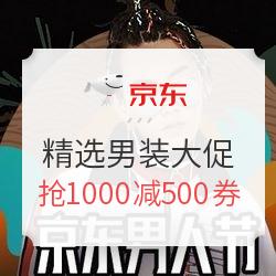 京东 男人节 精选男装大促