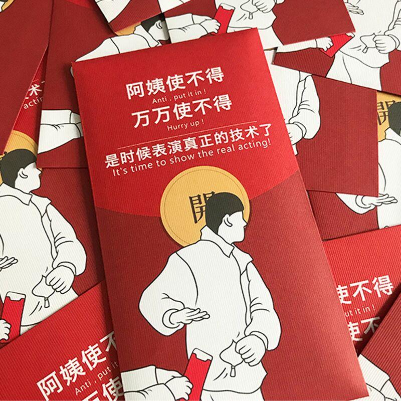 春节新款个性创意红包6个