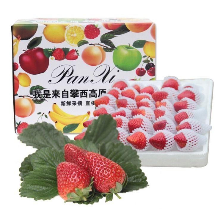 新鲜奶油草莓3斤礼盒装
