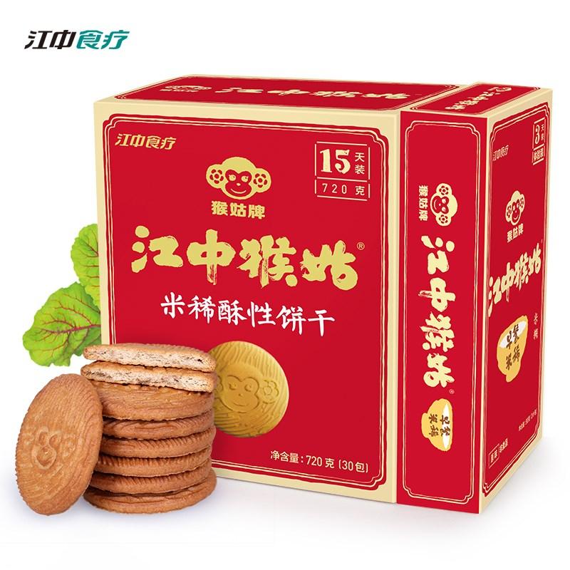 【江中猴姑】米稀酥性饼干720g