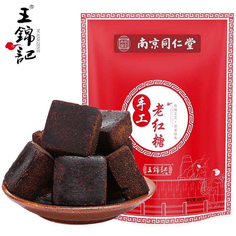 【同仁堂】手工古法红糖400g