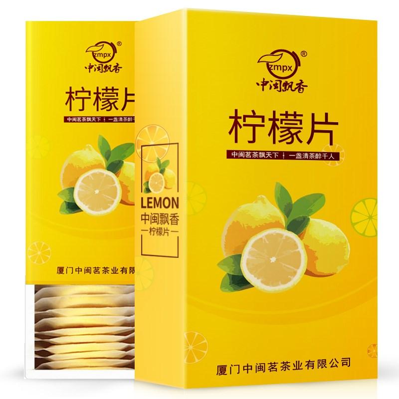 中闽飘香冻干柠檬片40包独立装