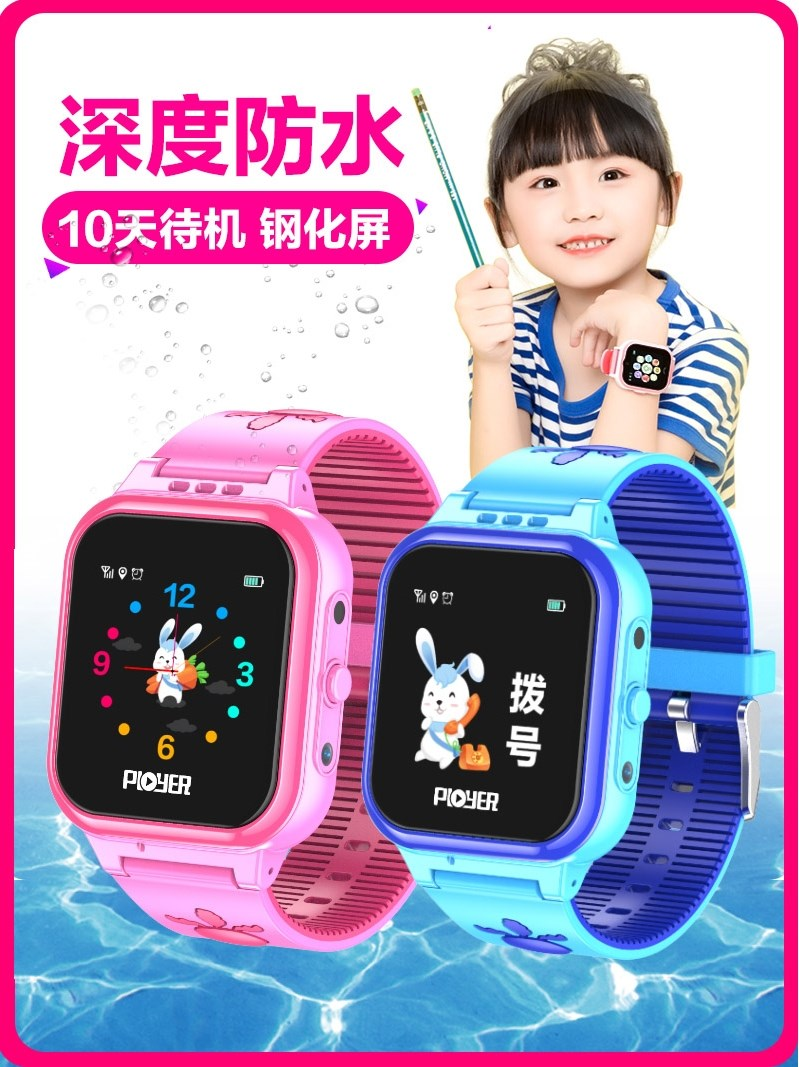 普耐尔防水儿童电话手表