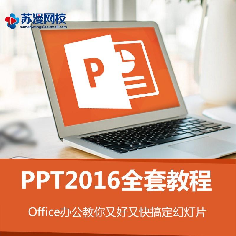 ppt教程office2016视频教程