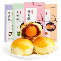 三味奇 蛋黄酥 360g 肉松味
