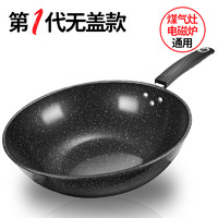 麦饭石炒锅