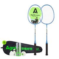 安格耐特双人羽毛球拍套装