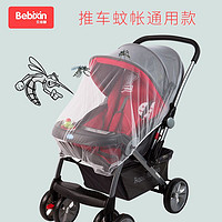 婴儿手推车 全罩式防蚊罩