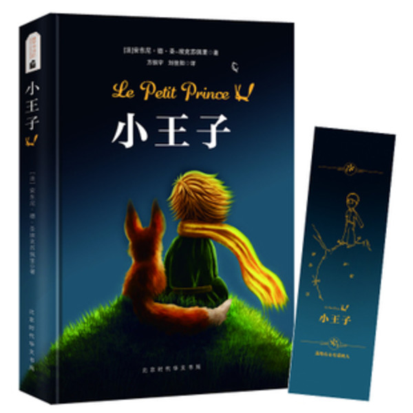 《小王子》(精装朗读版、全彩无删减)