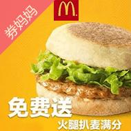 麦当劳新一周免费早餐